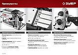 Рубанок электрический ЗР-1100-110, фото 6
