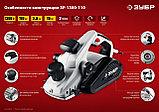 Рубанок электрический + станина ЗР-1300-110, фото 7