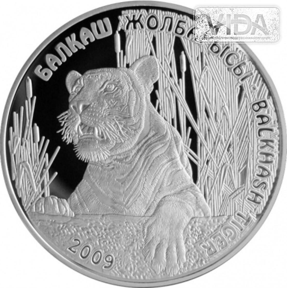Балхашский тигр - 500 тенге (Серебро 925)