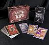Подарочный набор Таро  78 карт