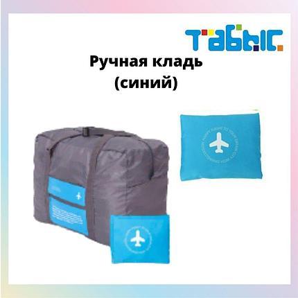 Органайзер для путешествий (ручная кладь) синий цвет, фото 2
