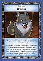 """Таверна """"Красный Дракон"""": Троллье зелье и чары волчары, фото 7"""