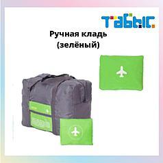 Органайзер для путешествий (ручная кладь) зелёный цвет