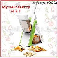 Овощерезка ручная мультислайсер для овощей и фруктов 24 в 1 с регулируемой толщиной с контейнером