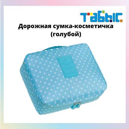 Органайзер для путешествий (дорожная сумка-косметичка) голубой, фото 2