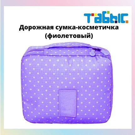 Органайзер для путешествий (дорожная сумка-косметичка) фиолетовый, фото 2