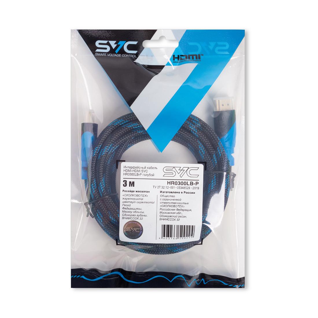 Интерфейсный кабель HDMI-HDMI SVC HR0300LB-P, 30В, Голубой, Пол. пакет, 3 м