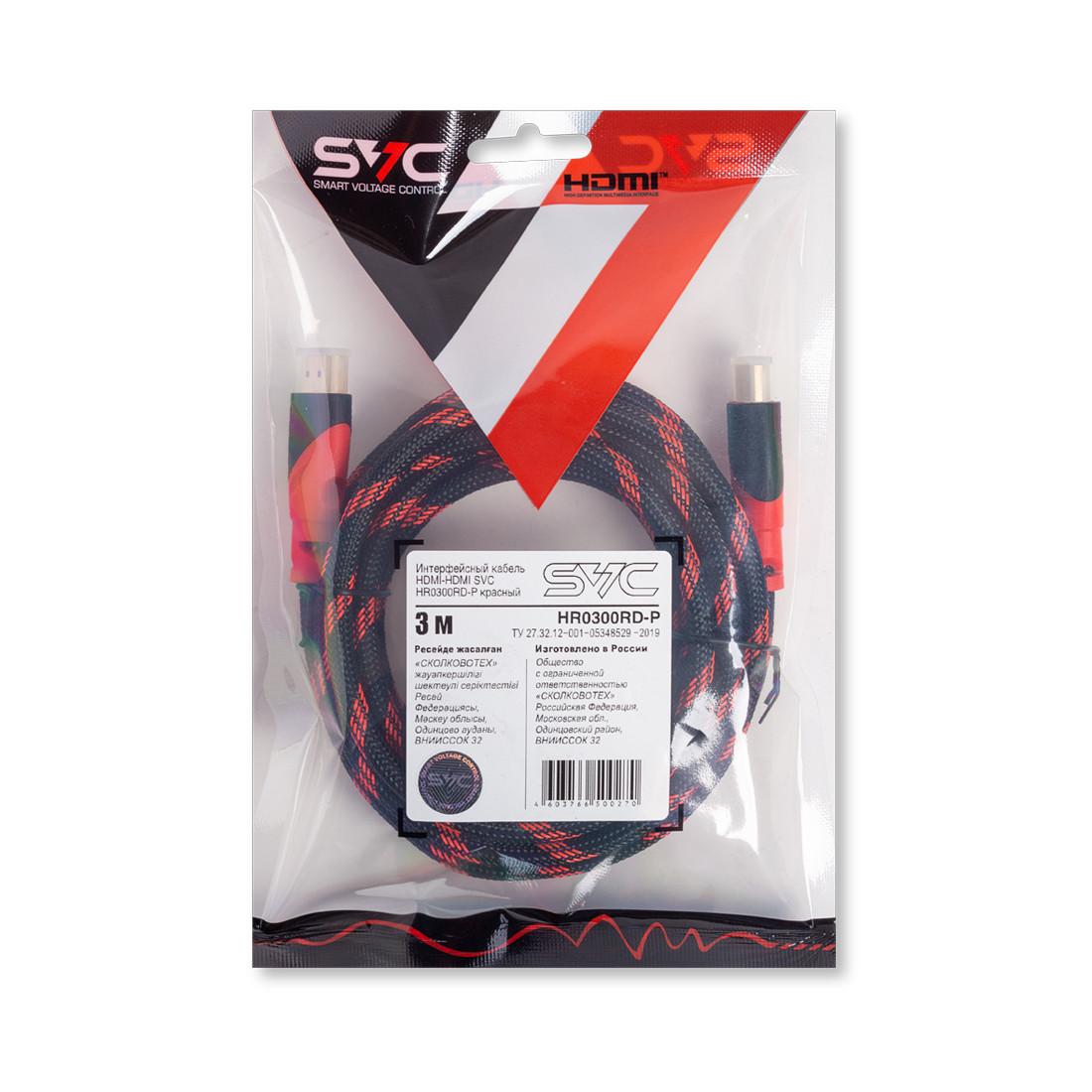 Интерфейсный кабель HDMI-HDMI SVC HR0300RD-P, 30В, Красный, Пол. пакет, 3 м