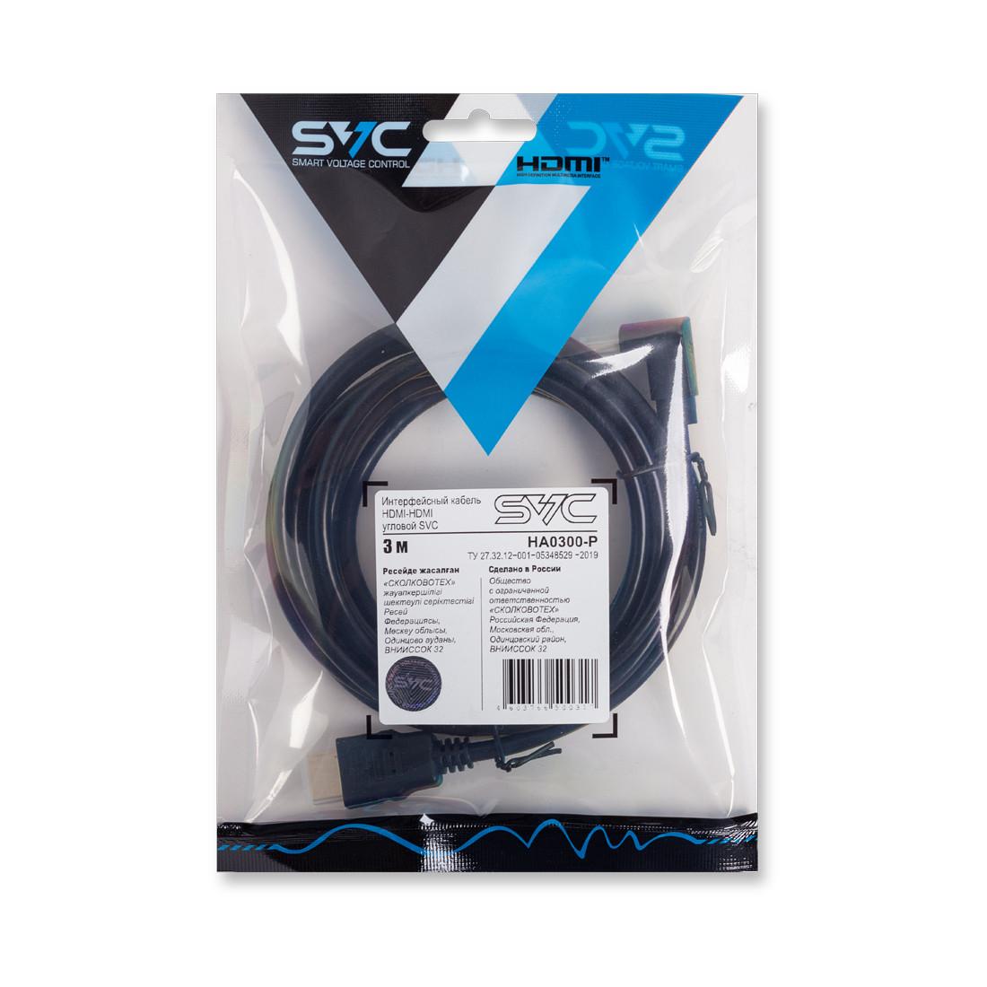 Интерфейсный кабель HDMI-HDMI угловой SVC HA0300-P