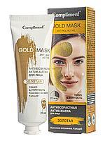 Compliment / Антивозрастная актив-маска для лица ЗОЛОТАЯ Тонус и Упругость, 80мл.