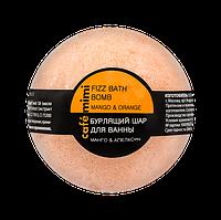 "Café mimi Бурлящий шар для ванны ""Манго и апельсин"" 120гр"