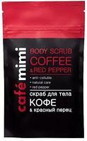 """Cafe mimi Скраб для тела """"КОФЕ & КРАСНЫЙ ПЕРЕЦ"""" 150гр"""