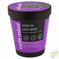 Café mimi Кератиновая маска для волос 220мл