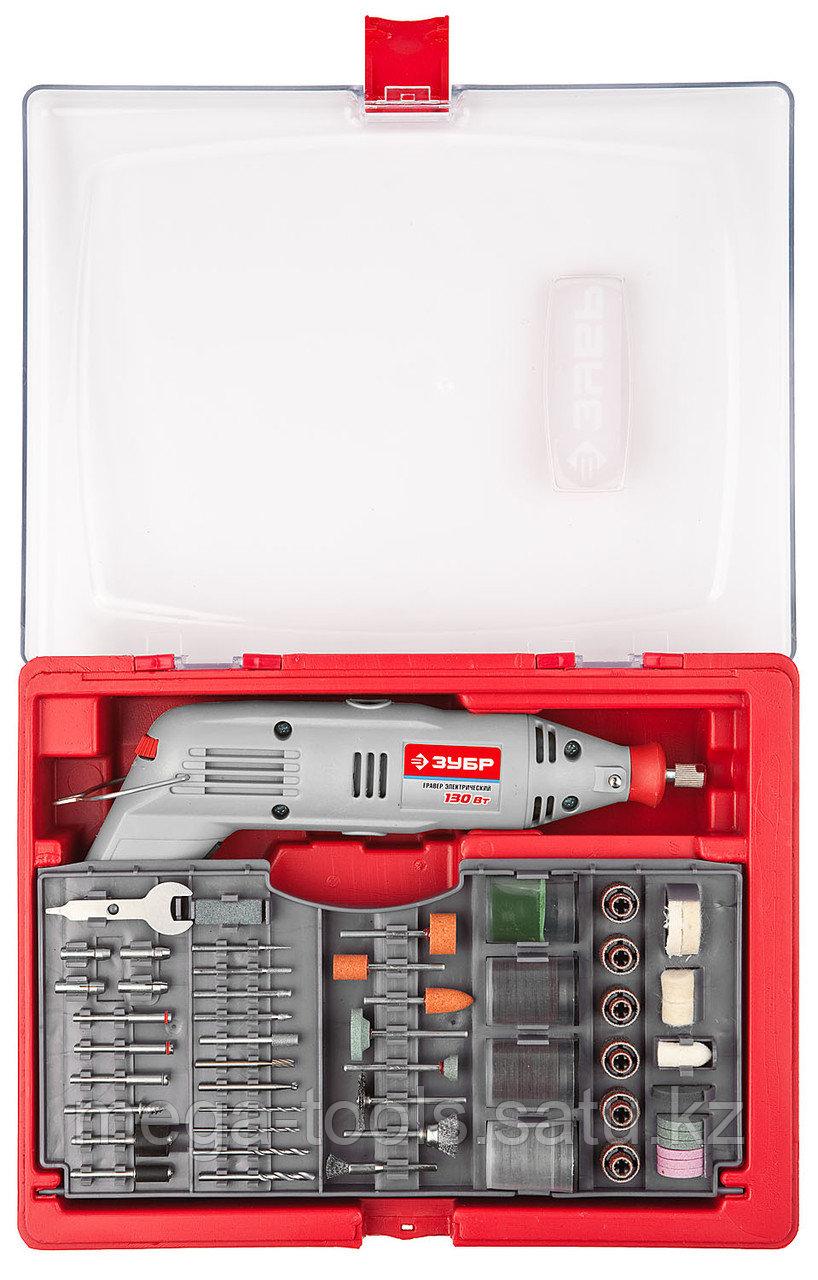 Гравер ЗУБР электрический с набором мини-насадок в кейсе, 176 предметов (ЗГ-130ЭК H176)