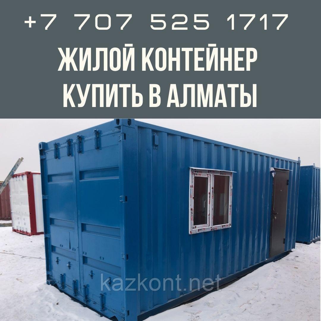 Жилой Контейнер Купить в Алматы