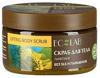 Скраб для тела Ecolab Лифтинг, 300г