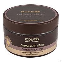 Ecolatier Обновляющий скраб для тела Колумбийский кофе