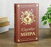 Книга сейф Карта мира тиснение Кожзам