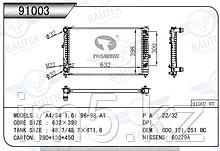 Радиатор охлаждения AUDI A4 94-01