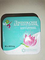 Липоксин капсулы для похудения железная банка