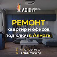 Ремонт офиса в Алматы