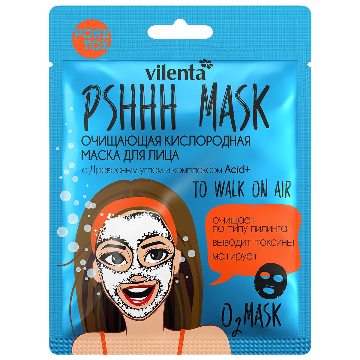 VILENTA Тканевая очищающая кислородная маска для лица PSHHH MASK TO WALK ON AIR с Древесным углем и комплексом