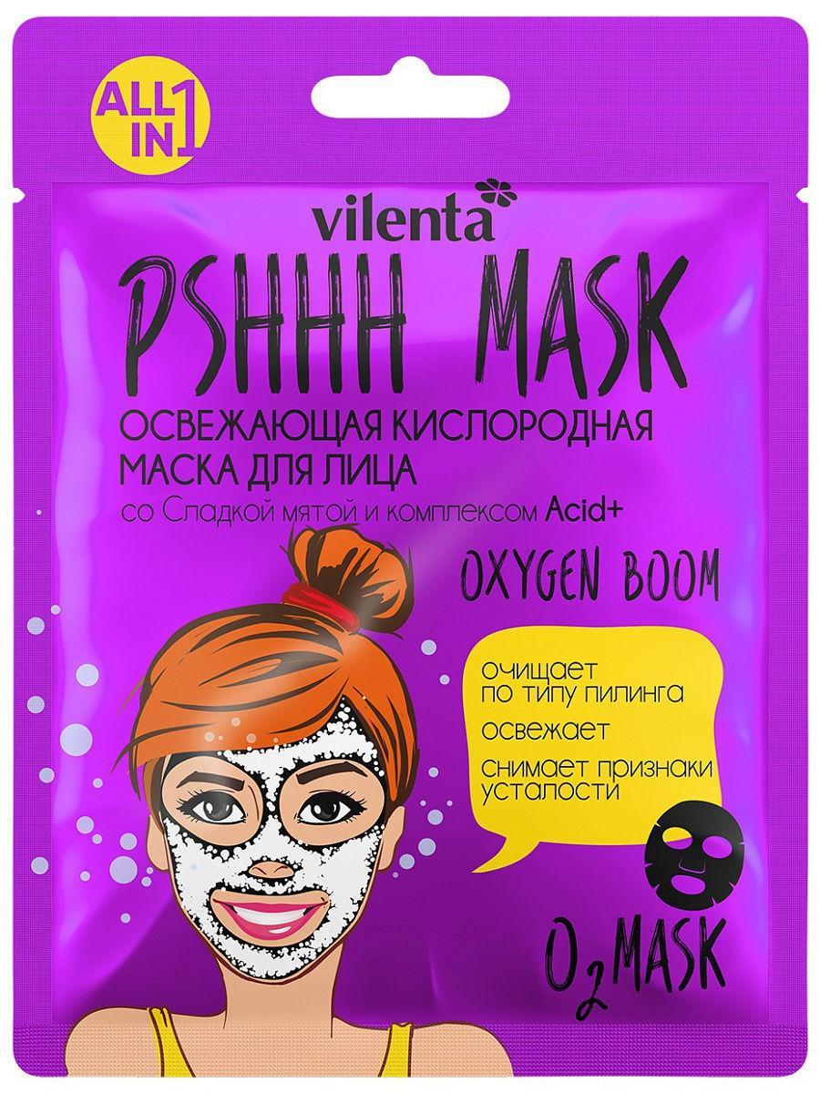 Vilenta / Освежающая кислородная маска для лица OXYGEN BOOM со Сладкой мятой и комплексом Acid+, 25 г