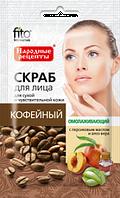 Фитокосметик ТКАНЕВАЯ МАСКА ДЛЯ ЛИЦА кофейный