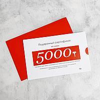 Подарочный Сертификат 5000тг
