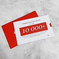 Подарочный Сертификат 10 000тг