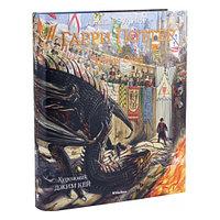 """Книга """"Гарри Поттер и Кубок Огня"""" с иллюстрациями Джима Кея. Джоан Роулинг."""