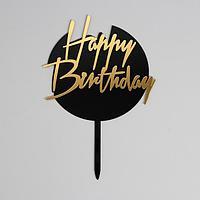 Топпер «С Днём Рождения», круглый, цвет чёрно-золотой