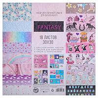 Набор бумаги для скрапбукинга Fantasy, 18 листов, 30х30 см