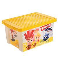 Детский ящик для хранения игрушек «Фиксики», 17 литров, цвет жёлтый
