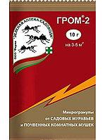 Гром-2 от муравьев 10 гр
