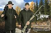 Одежда для охоты, рыбалки, туризма ОКРУГ