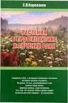 """Книга """"Растения в профилактике и лечении рака"""" С. В. Корепанов"""