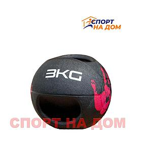 Медбол для фитнеса  на 3 кг с ручками (медицинский мяч)