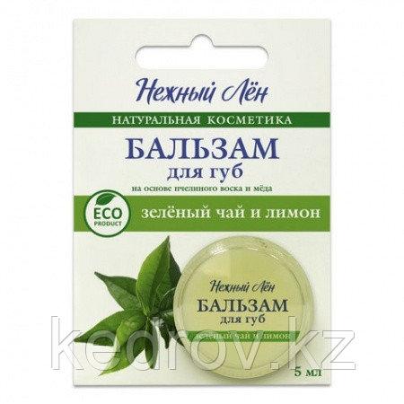 """Бальзам для губ """"Зеленый чай и лимон"""", 5 мл."""