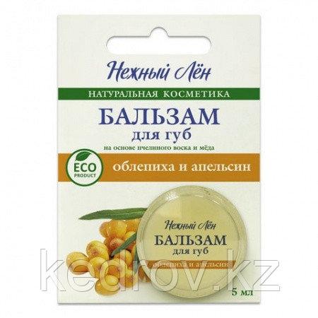 """Бальзам для губ """"Облепиха и апельсин"""", 5 мл."""