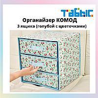 Органайзер комод 3 ящика (голубой с цветочками)