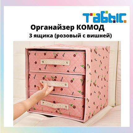 Органайзер комод 3 ящика (розовый с вишней), фото 2