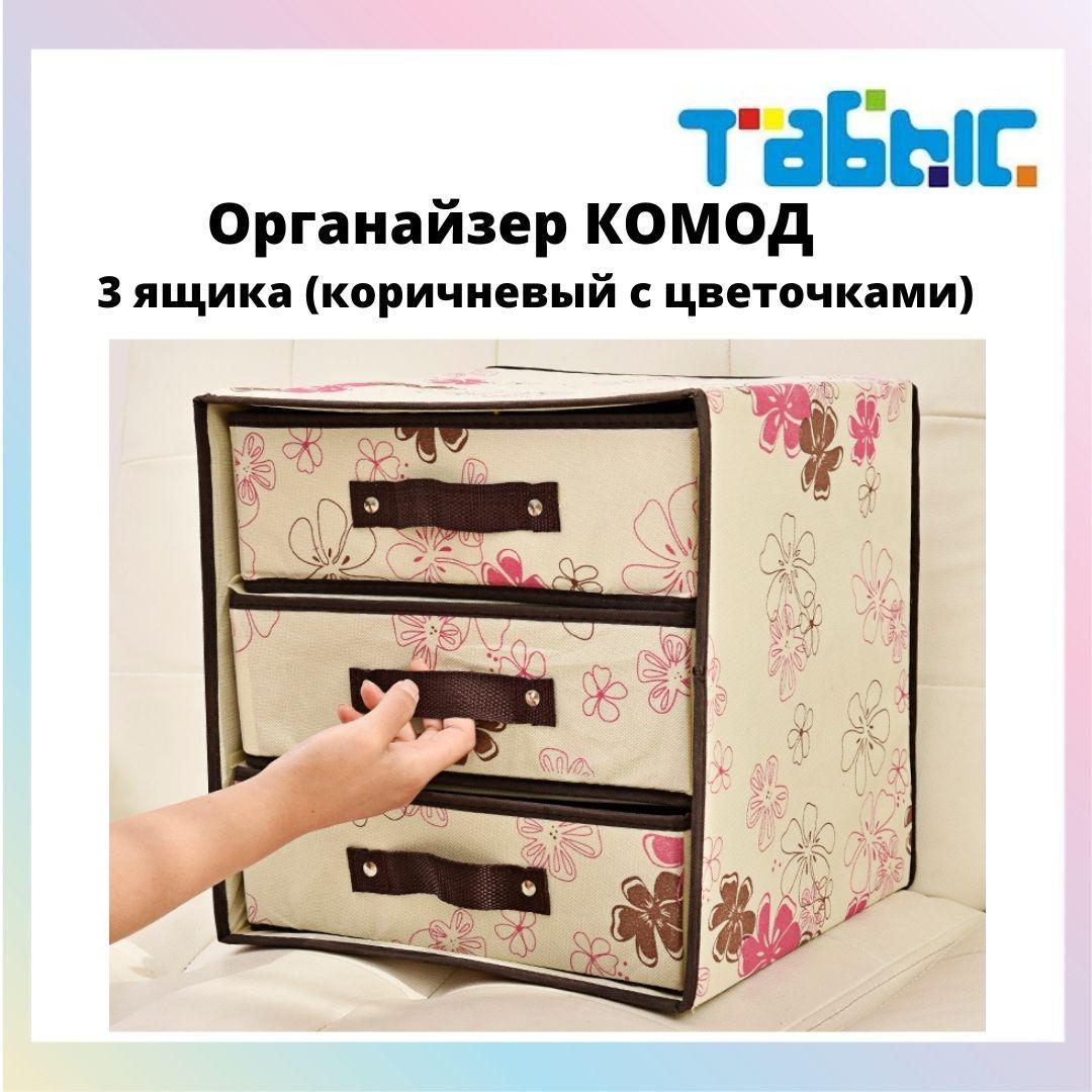 Органайзер комод 3 ящика (коричневый с цветочками)