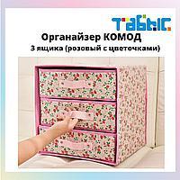 Органайзер комод 3 ящика (розовый с цветочками)