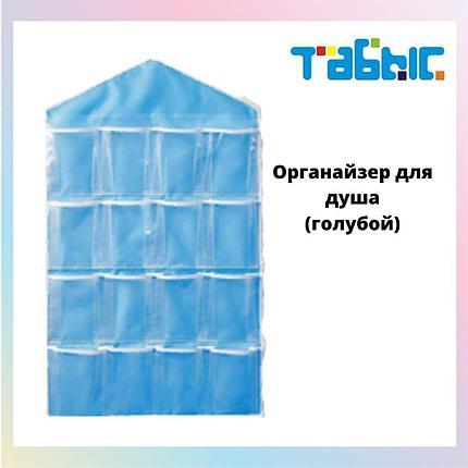Органайзер для душа (голубой), фото 2
