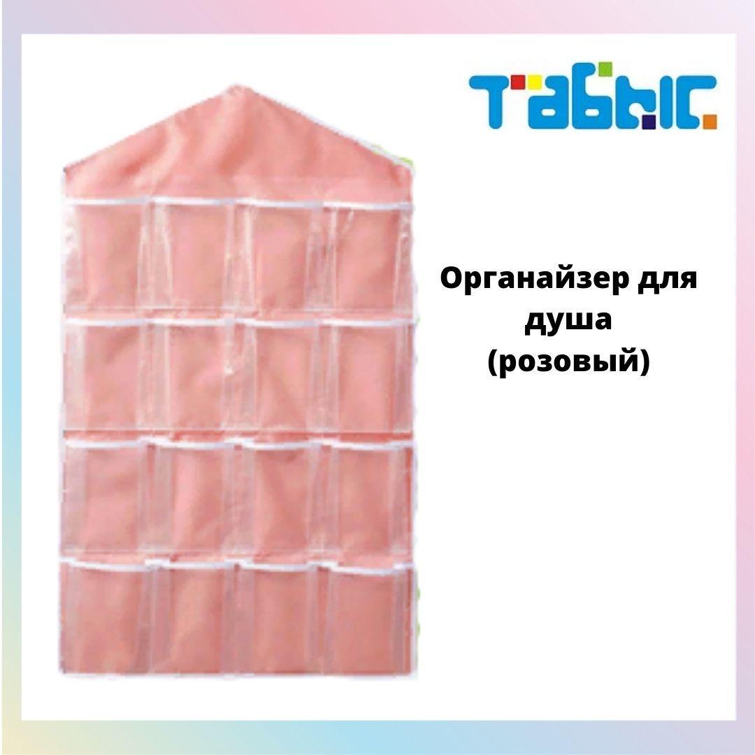 Органайзер для душа (розовый)