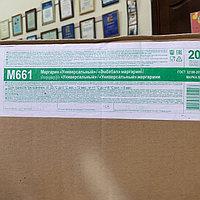 Маргарин Универсальный М661