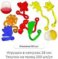 Игрушки Тянучки для вендинговых аппаратов 28мм производно Россия в упаковке (250шт)