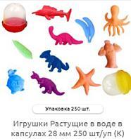 Игрушки Растущие в воде для вендинговых аппаратов 28мм производно Россия в упаковке (250шт)
