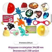 Игрушки для вендинговых аппаратов 32мм производно Россия в упаковке (250шт)